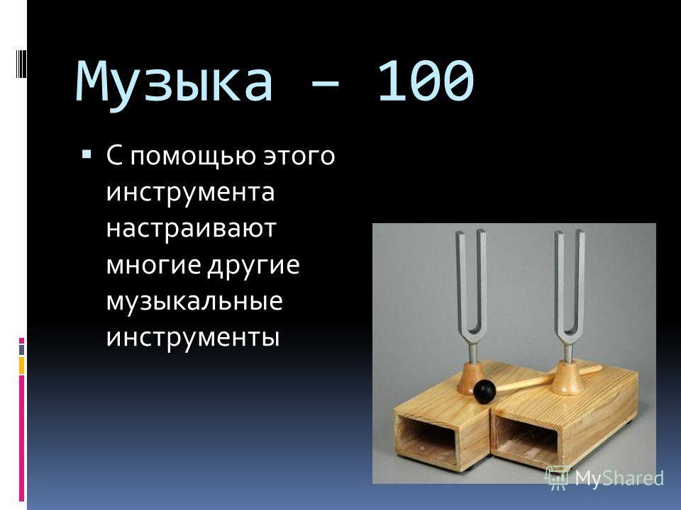 Музыка – 100 С помощью этого инструмента настраивают многие другие музыкальные инструменты