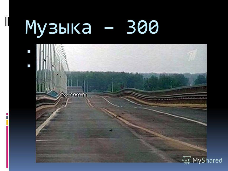 Музыка – 300 Диплом физика-механика. Почему, подходя к мосту, рота солдат сбивает шаг?