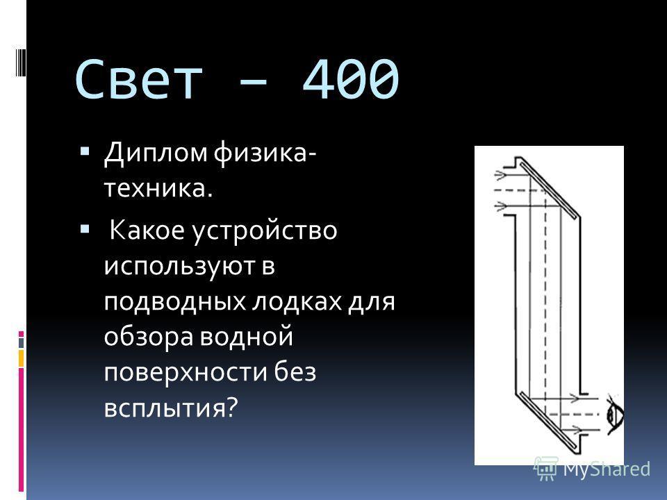 Свет – 400 Диплом физика- техника. Какое устройство используют в подводных лодках для обзора водной поверхности без всплытия?