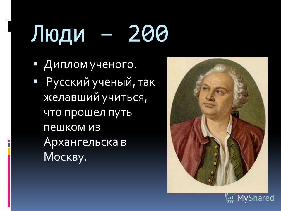 Люди – 200 Диплом ученого. Русский ученый, так желавший учиться, что прошел путь пешком из Архангельска в Москву.