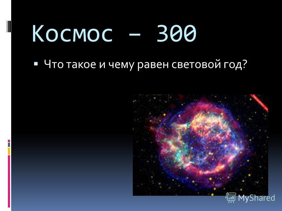 Космос – 300 Что такое и чему равен световой год?