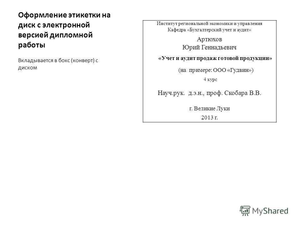 Презентация на тему Оформление этикетки на диск с электронной  1 Оформление этикетки на диск с электронной версией дипломной работы