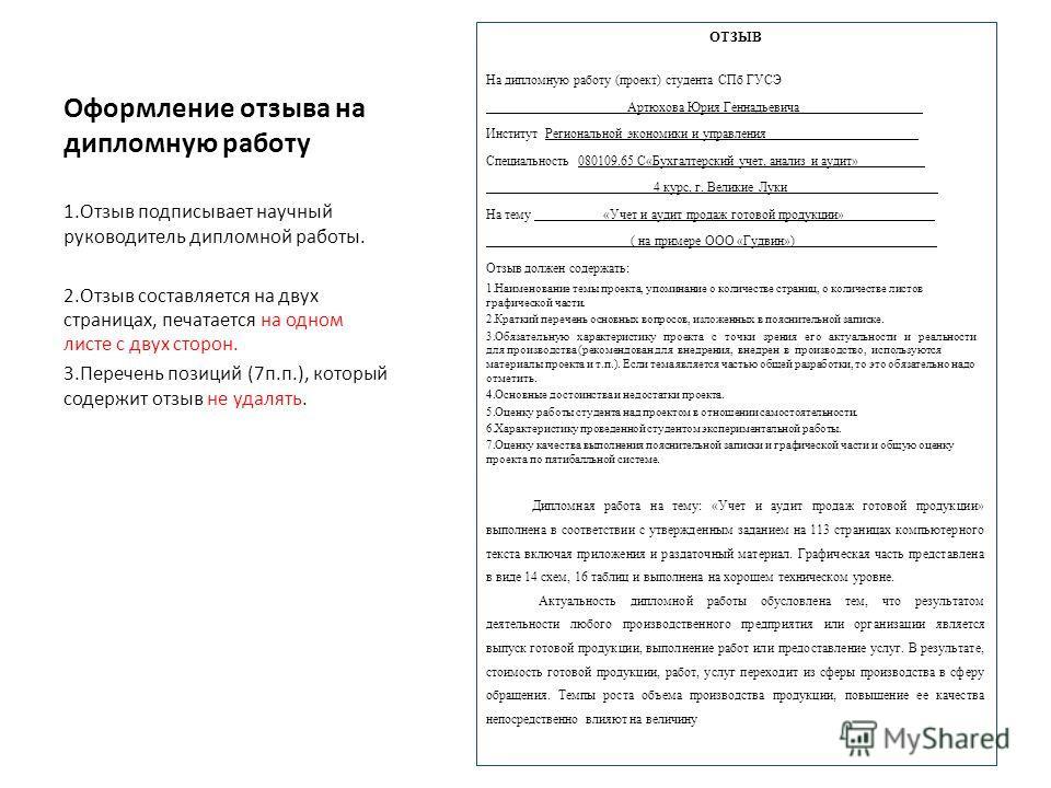 отзыв на дипломную работу по налогам образец - фото 8