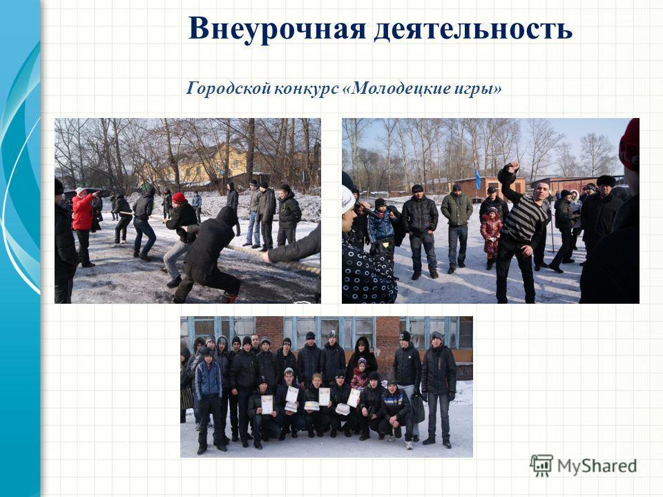 Городской конкурс «Молодецкие игры» Внеурочная деятельность