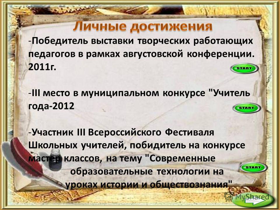-Победитель выставки творческих работающих педагогов в рамках августовской конференции. 2011г. -III место в муниципальном конкурсе