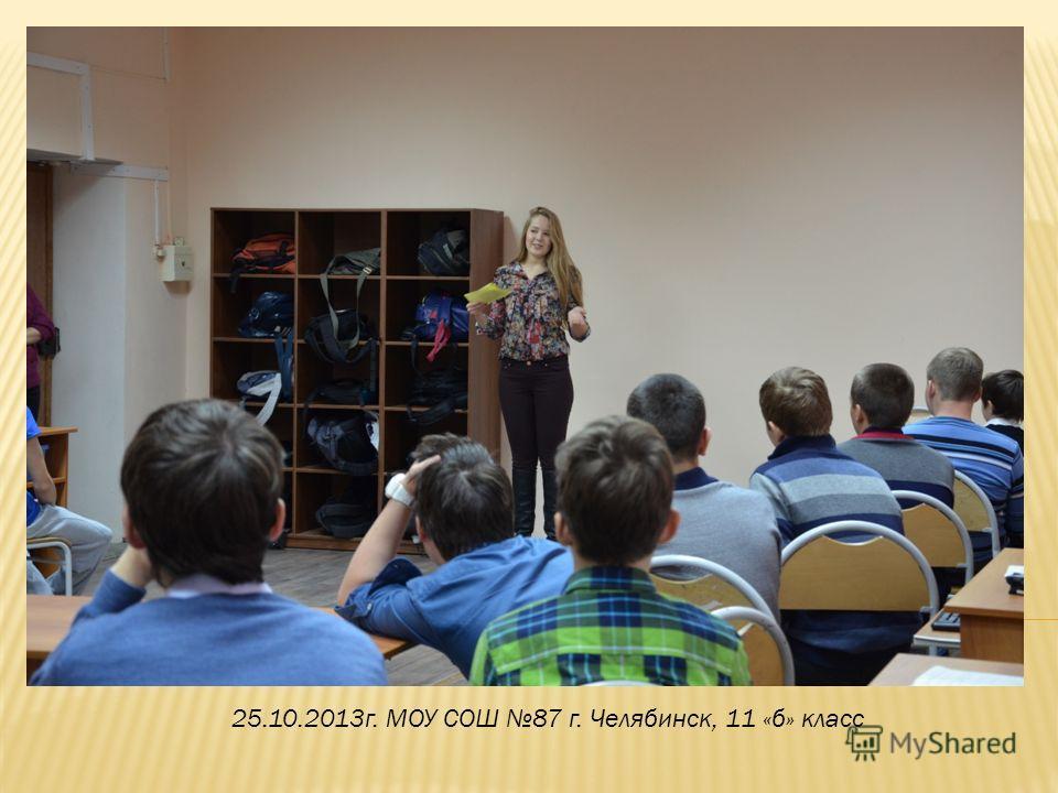 25.10.2013г. МОУ СОШ 87 г. Челябинск, 11 «б» класс