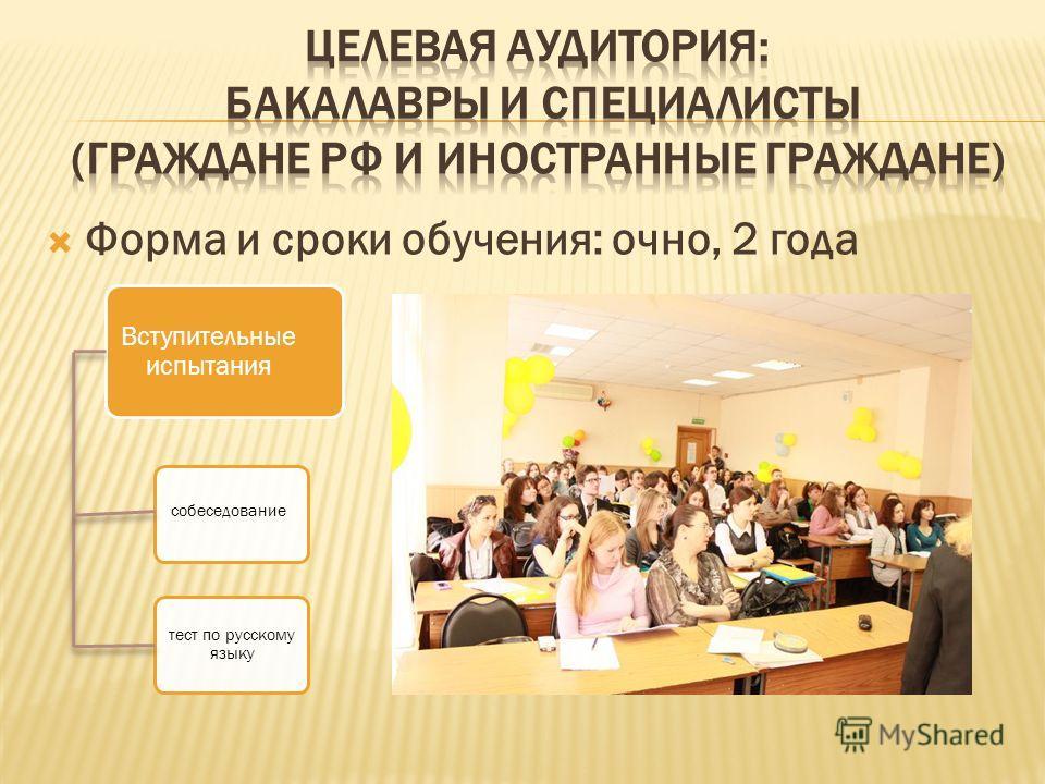 Форма и сроки обучения: очно, 2 года Вступительные испытания собеседование тест по русскому языку