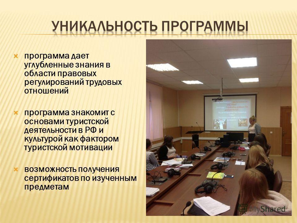 программа дает углубленные знания в области правовых регулирований трудовых отношений программа знакомит с основами туристской деятельности в РФ и культурой как фактором туристской мотивации возможность получения сертификатов по изученным предметам