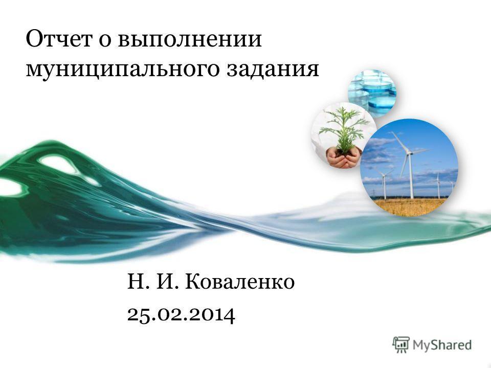 Отчет о выполнении муниципального задания Н. И. Коваленко 25.02.2014
