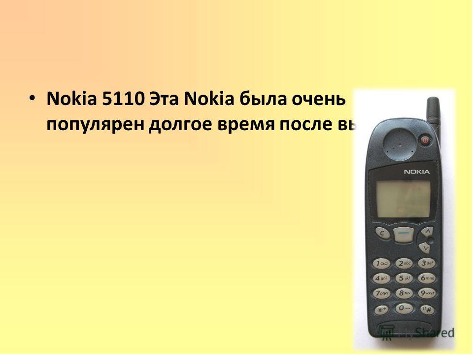 Nokia 5110 Эта Nokia была очень популярен долгое время после выхода.