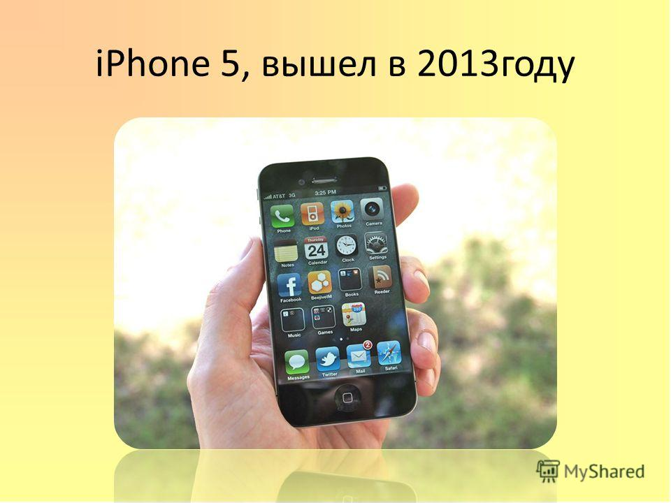 iPhone 5, вышел в 2013году