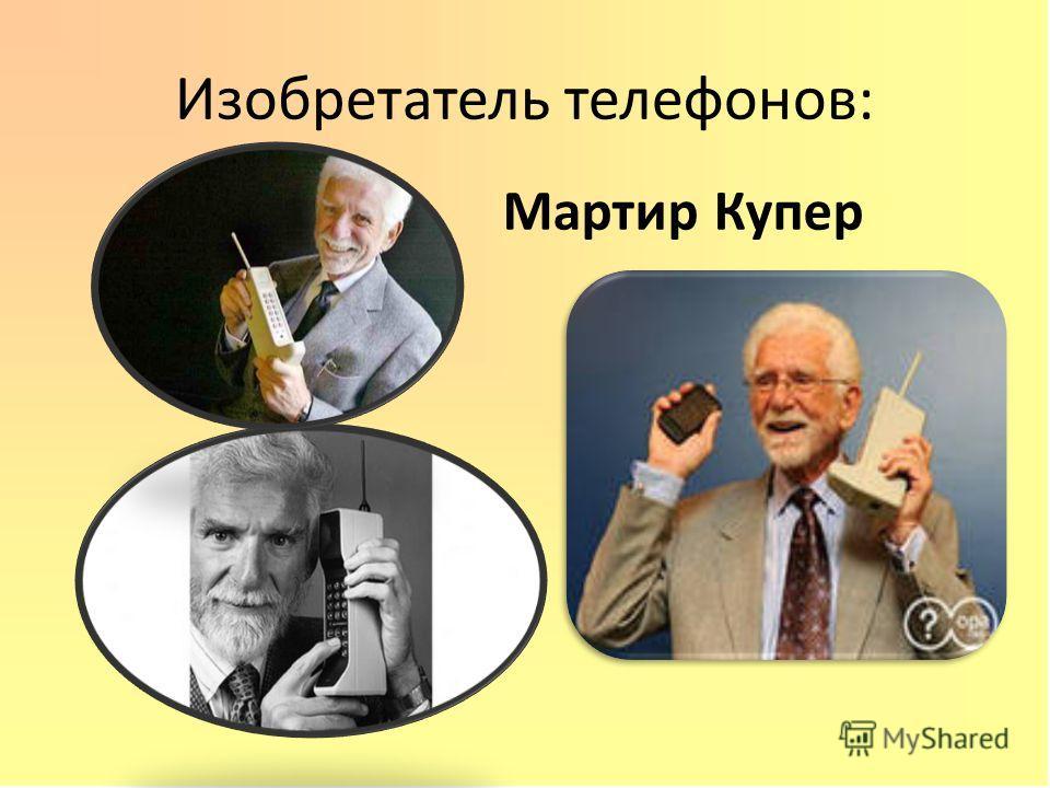 Изобретатель телефонов: Мартир Купер