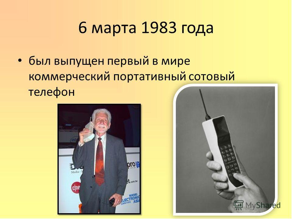 6 марта 1983 года был выпущен первый в мире коммерческий портативный сотовый телефон