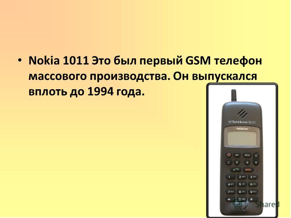Nokia 1011 Это был первый GSM телефон массового производства. Он выпускался вплоть до 1994 года.
