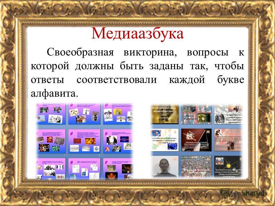 Медиаазбука Своеобразная викторина, вопросы к которой должны быть заданы так, чтобы ответы соответствовали каждой букве алфавита.