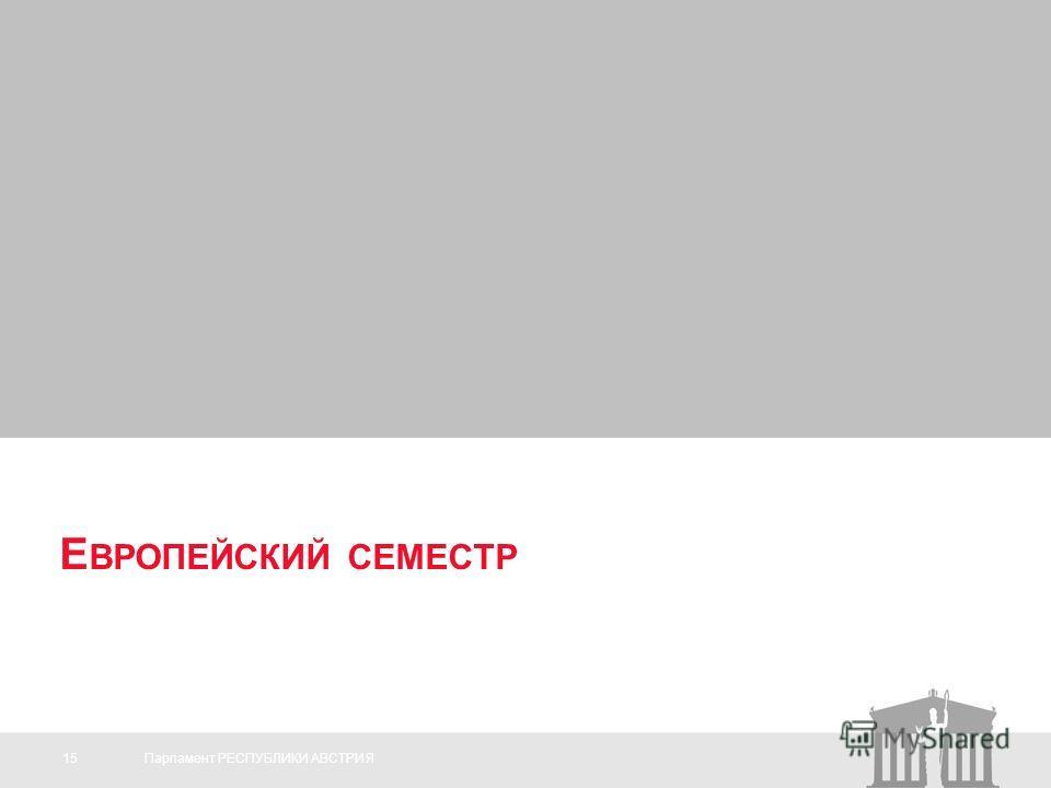 15Парламент РЕСПУБЛИКИ АВСТРИЯ Е ВРОПЕЙСКИЙ СЕМЕСТР