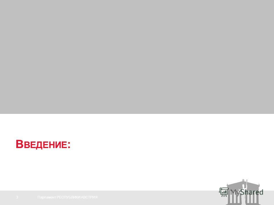 3Парламент РЕСПУБЛИКИ АВСТРИЯ В ВЕДЕНИЕ :