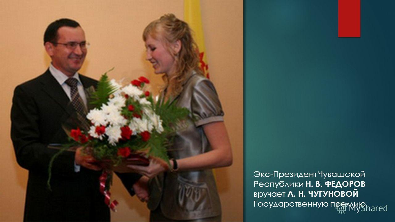 Экс-Президент Чувашской Республики Н. В. ФЕДОРОВ вручает Л. Н. ЧУГУНОВОЙ Государственную премию