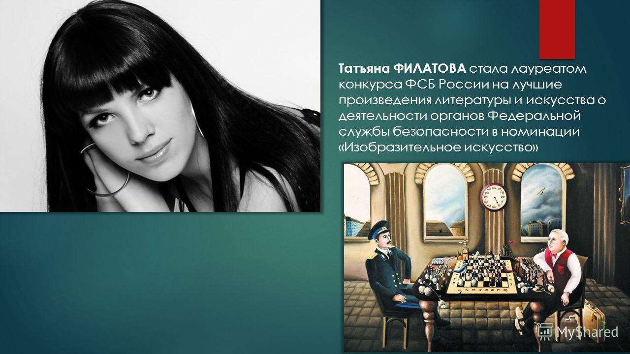 Татьяна ФИЛАТОВА стала лауреатом конкурса ФСБ России на лучшие произведения литературы и искусства о деятельности органов Федеральной службы безопасности в номинации «Изобразительное искусство»
