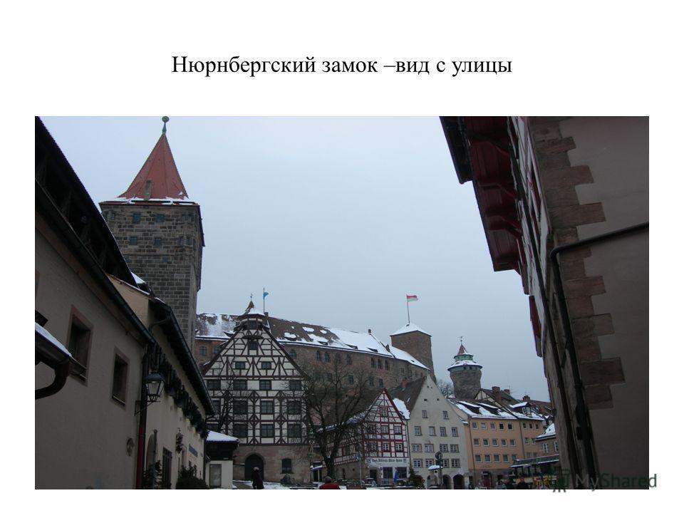 Нюрнбергский замок –вид с улицы