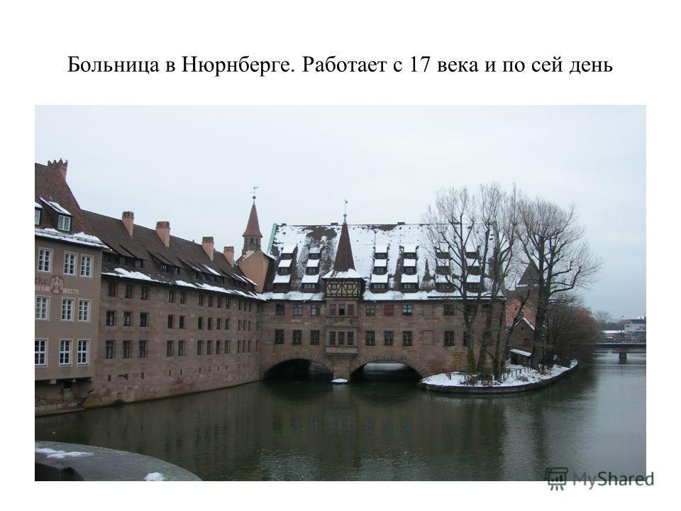 Больница в Нюрнберге. Работает с 17 века и по сей день