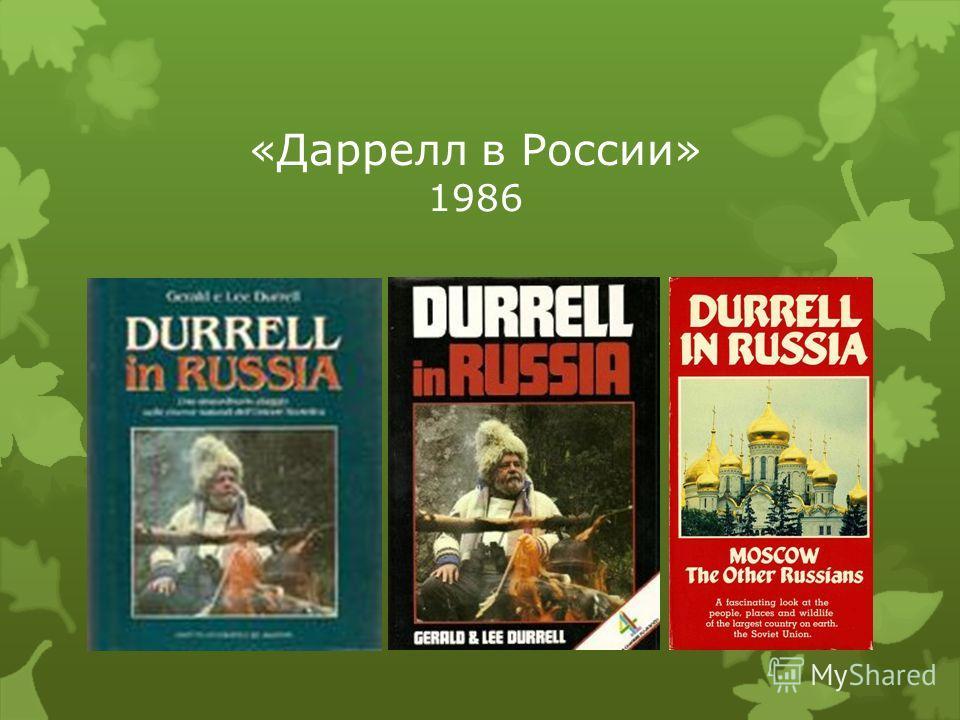 «Даррелл в России» 1986