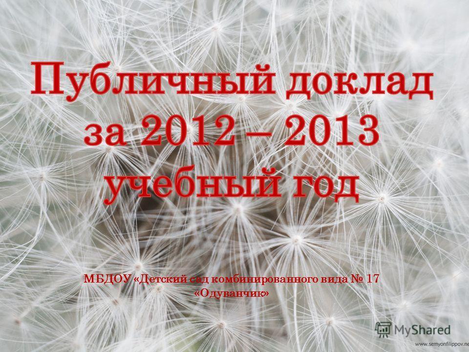 МБДОУ «Детский сад комбинированного вида 17 «Одуванчик»