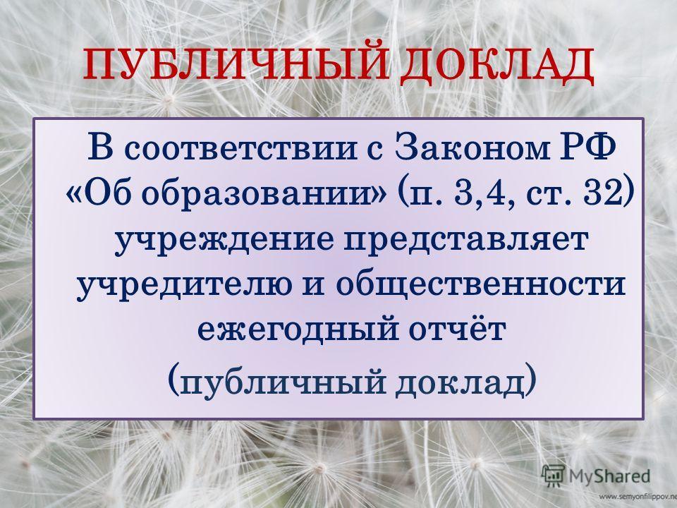 ПУБЛИЧНЫЙ ДОКЛАД В соответствии с Законом РФ «Об образовании» (п. 3,4, ст. 32) учреждение представляет учредителю и общественности ежегодный отчёт (публичный доклад)