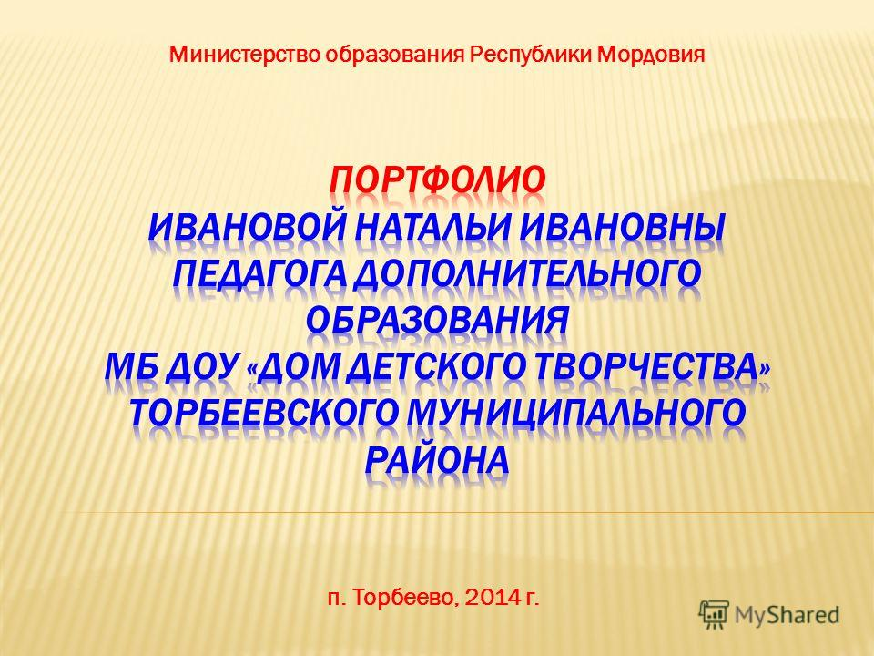 п. Торбеево, 2014 г. Министерство образования Республики Мордовия