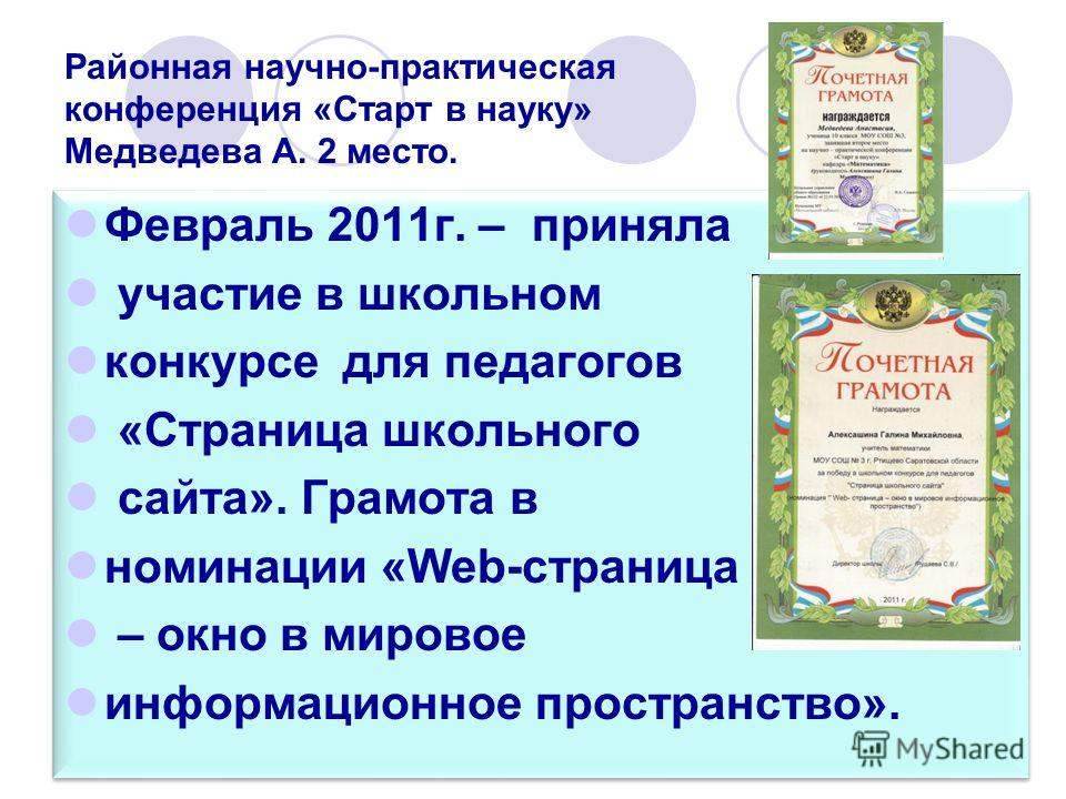 За 2010 -2011 учебный год имею следующие результаты: Сентябрь 2010г.- подготовила ученицу 10 класса Медведеву А. к участию в региональном конкурсе творческих работ «Математика в моей жизни - 2010», которая получила диплом победителя и грамоту ПАГС г.