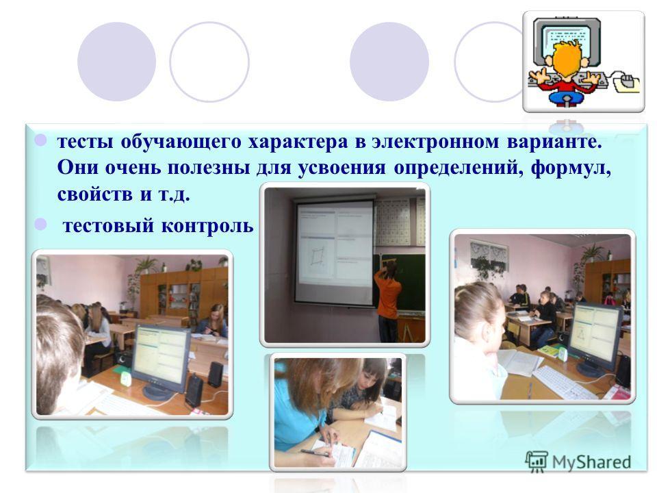 мультимедийные презентации на разных этапах урока и во внеклассной работе;