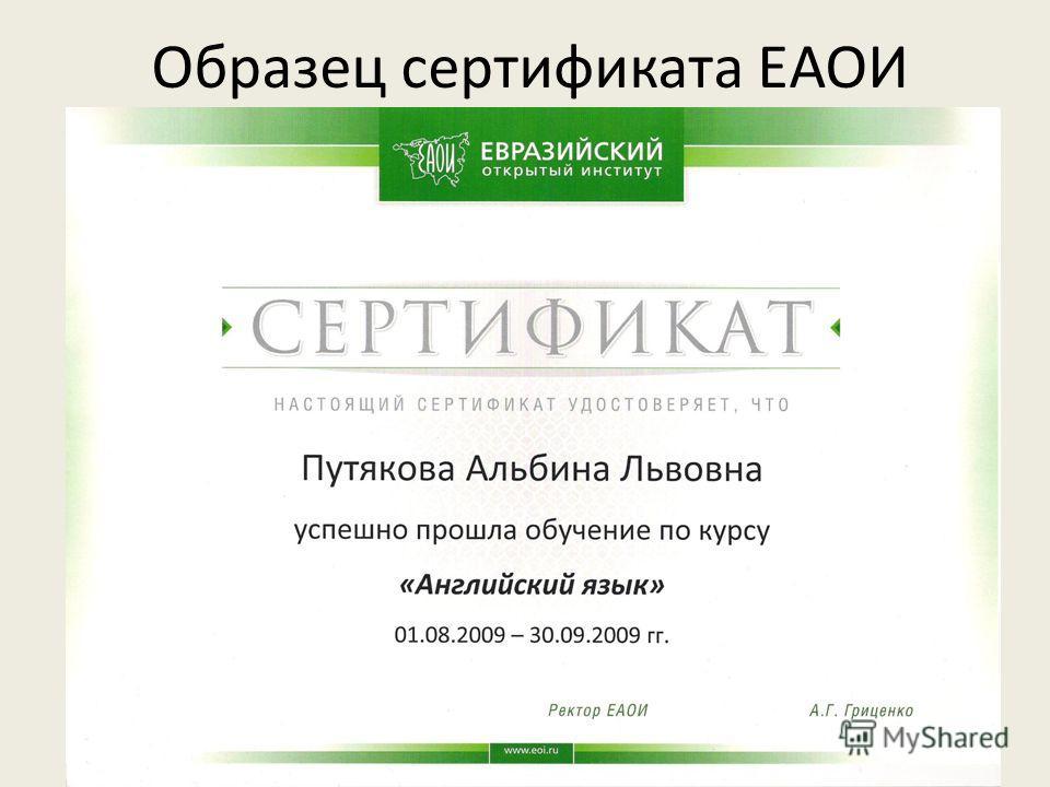 Образец сертификата ЕАОИ