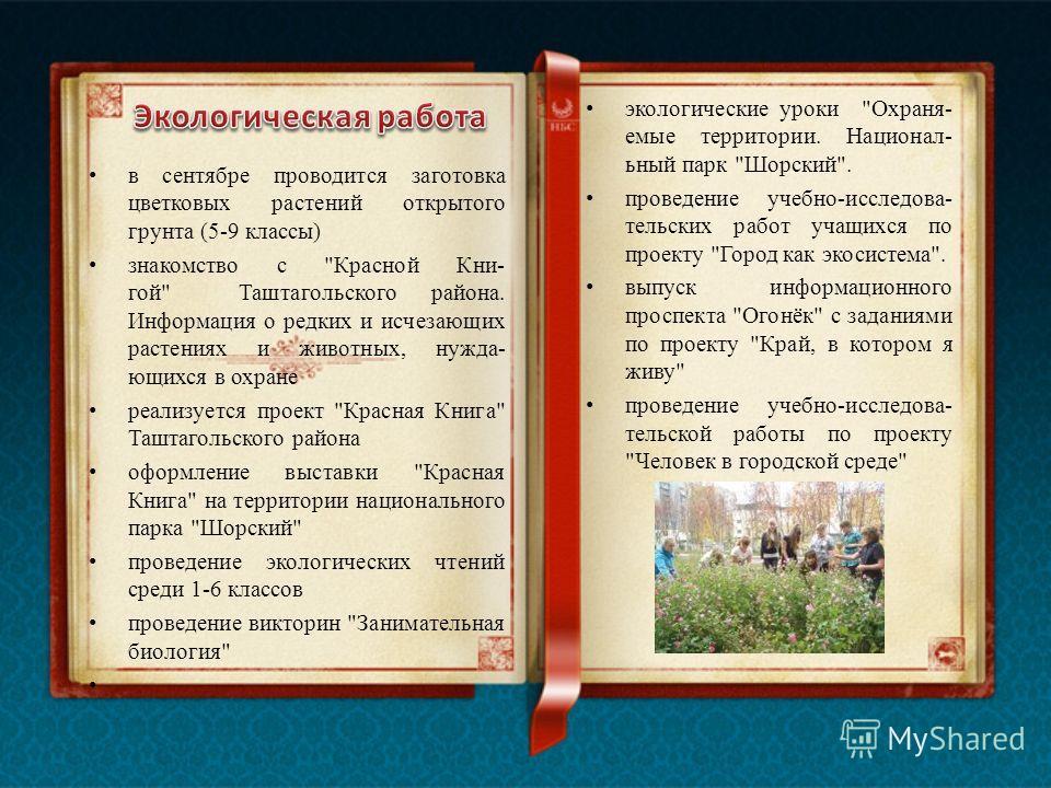 в сентябре проводится заготовка цветковых растений открытого грунта (5-9 классы) знакомство с