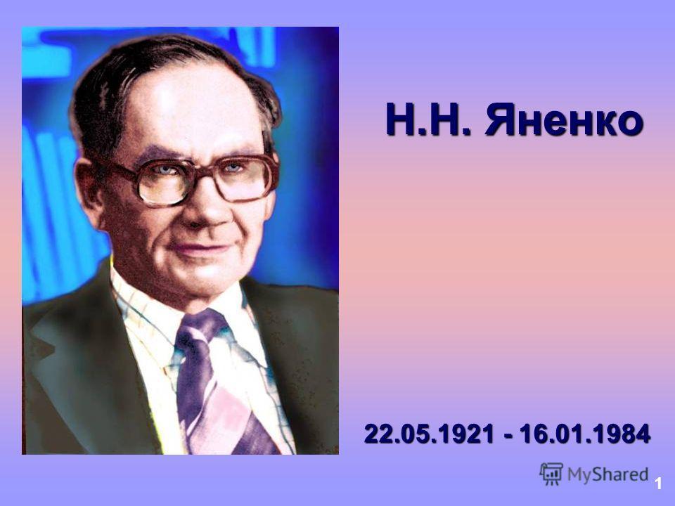 1 Н.Н. Яненко 22.05.1921 - 16.01.1984