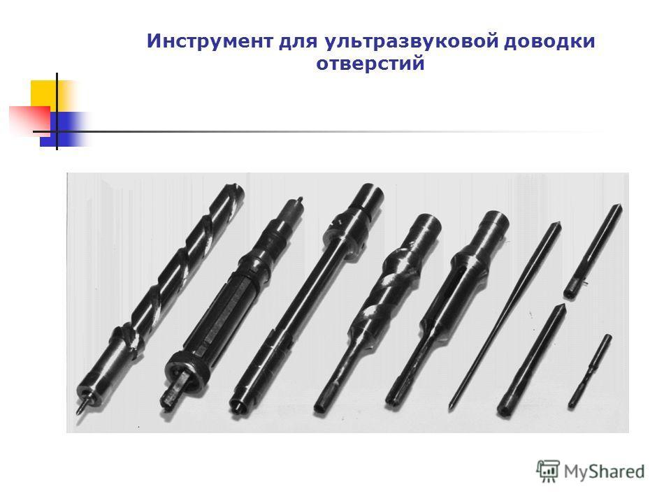 Инструмент для ультразвуковой доводки отверстий