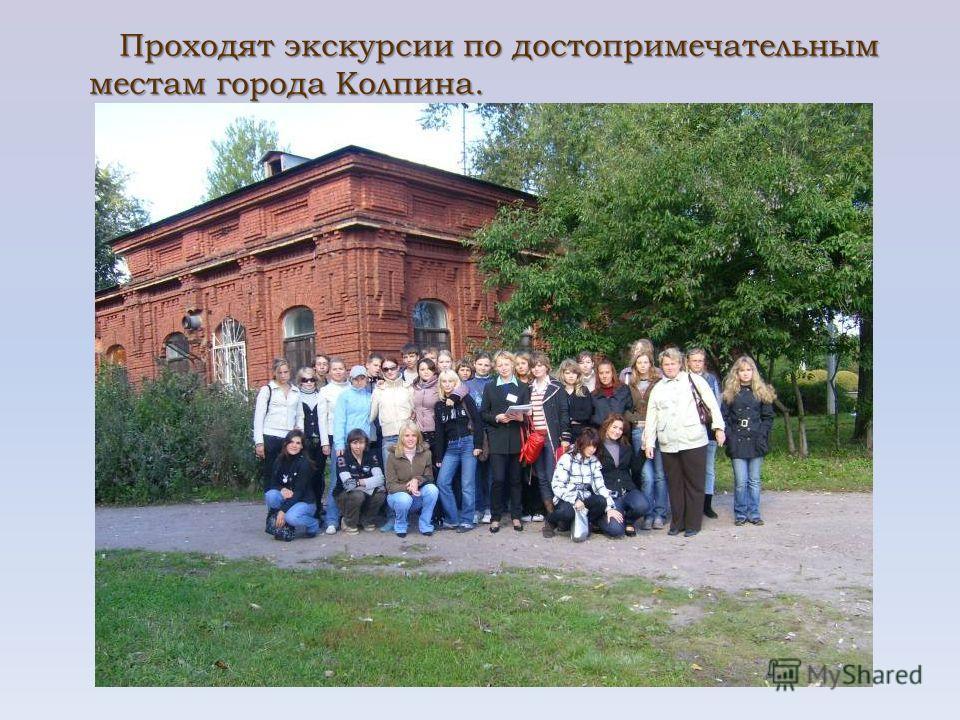 Проходят экскурсии по достопримечательным Проходят экскурсии по достопримечательным местам города Колпина.