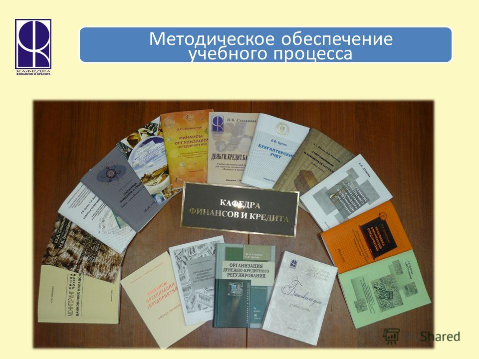 Методическое обеспечение учебного процесса