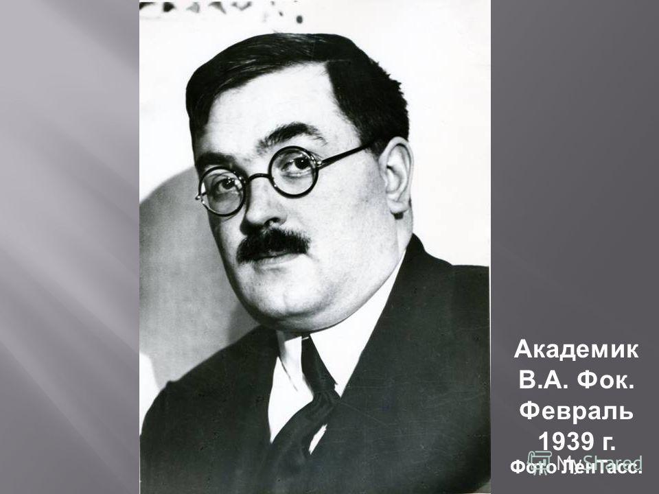 Академик В.А. Фок. Февраль 1939 г. Фото ЛенТасс.