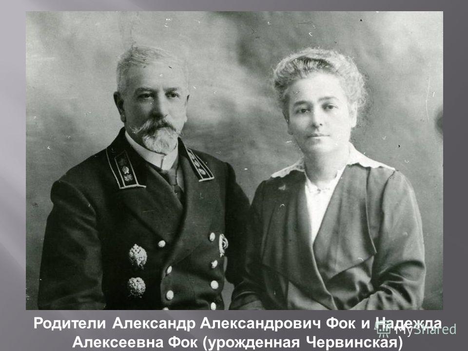 Родители Александр Александрович Фок и Надежда Алексеевна Фок (урожденная Червинская)