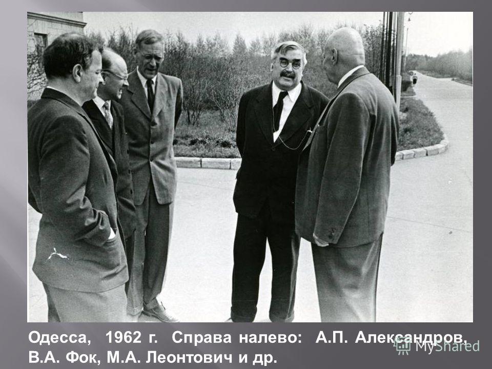 Одесса, 1962 г. Справа налево: А.П. Александров, В.А. Фок, М.А. Леонтович и др.