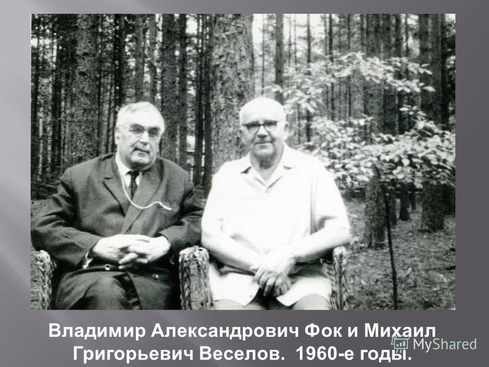 Владимир Александрович Фок и Михаил Григорьевич Веселов. 1960-е годы.
