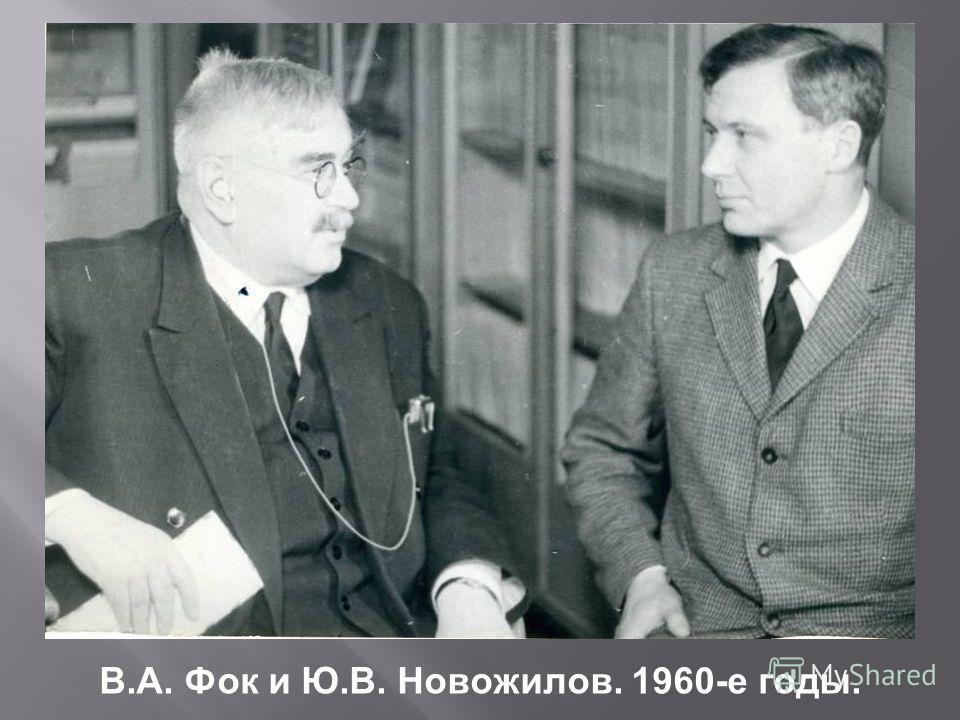 В.А. Фок и Ю.В. Новожилов. 1960-е годы.