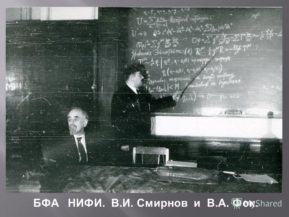 БФА НИФИ. В.И. Смирнов и В.А. Фок.