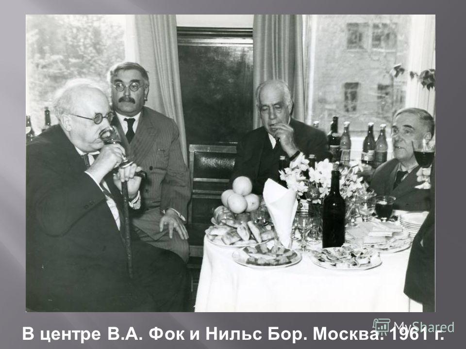 В центре В.А. Фок и Нильс Бор. Москва. 1961 г.