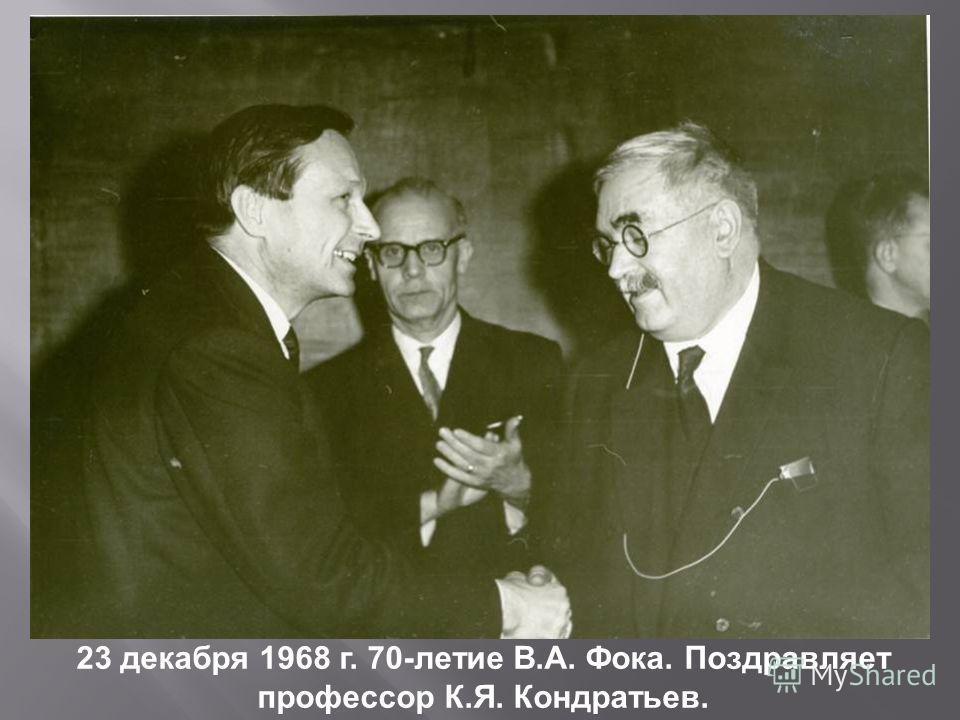 23 декабря 1968 г. 70-летие В.А. Фока. Поздравляет профессор К.Я. Кондратьев.