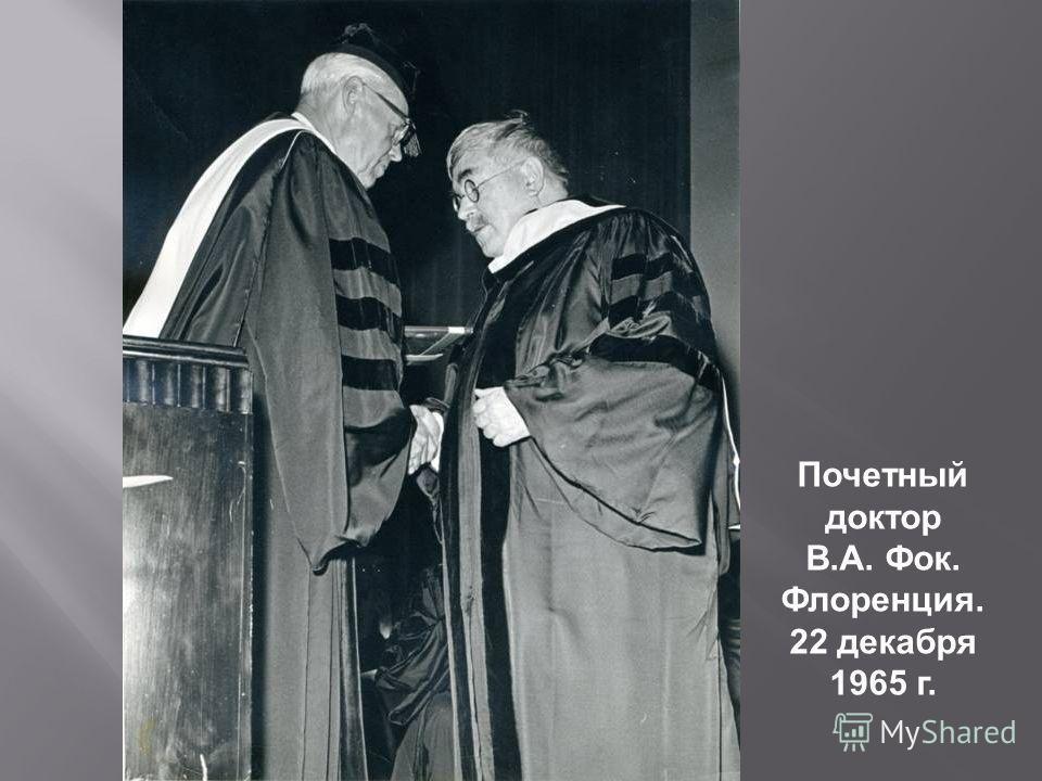 Почетный доктор В.А. Фок. Флоренция. 22 декабря 1965 г.