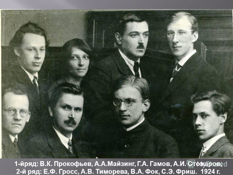 1-йряд: В.К. Прокофьев, А.А.Майзинг, Г.А. Гамов, А.И. Стожаров; 2-й ряд: Е.Ф. Гросс, А.В. Тиморева, В.А. Фок, С.Э. Фриш. 1924 г.