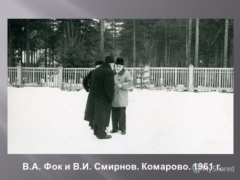 В.А. Фок и В.И. Смирнов. Комарово. 1961 г.