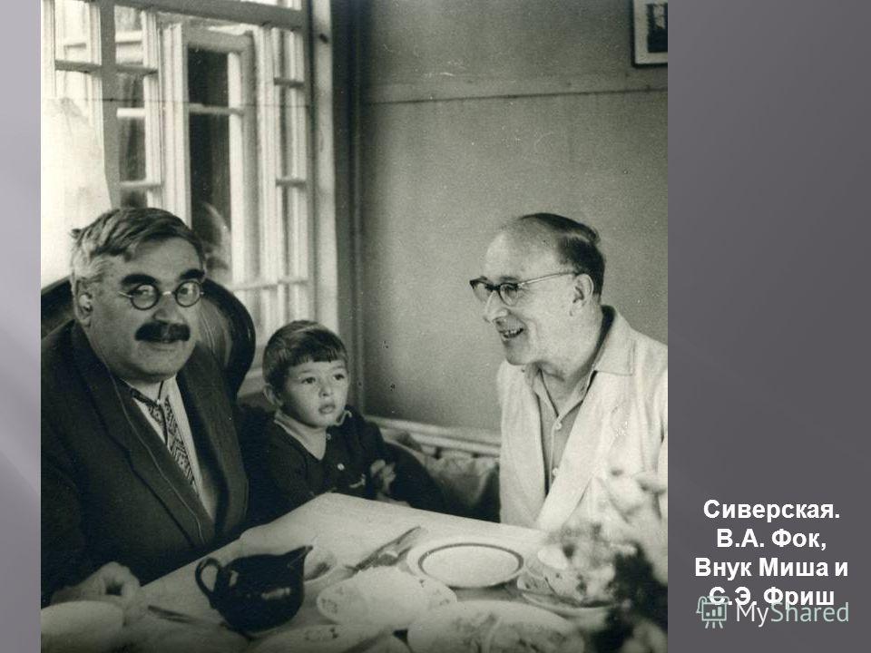 Сиверская. В.А. Фок, Внук Миша и С.Э. Фриш
