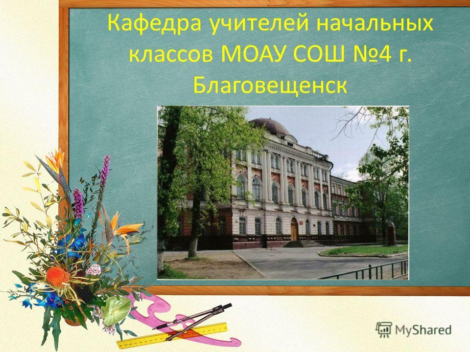 Кафедра учителей начальных классов МОАУ СОШ 4 г. Благовещенск